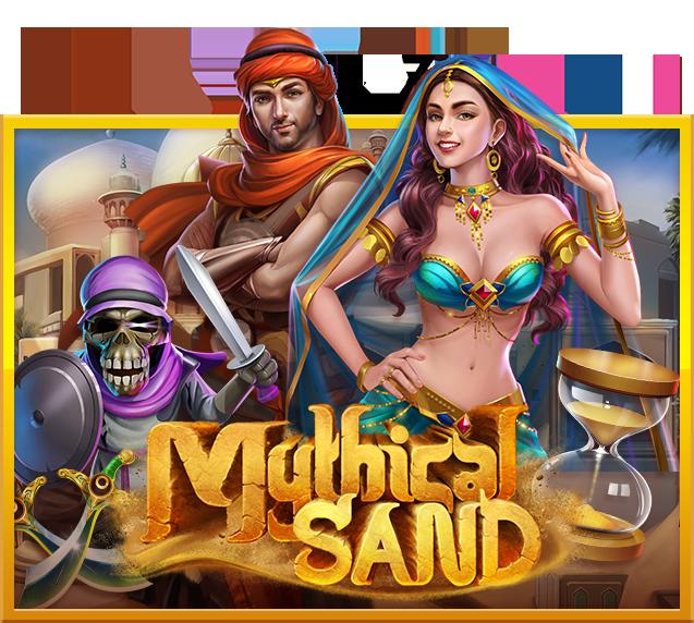 mythical-sand637572en